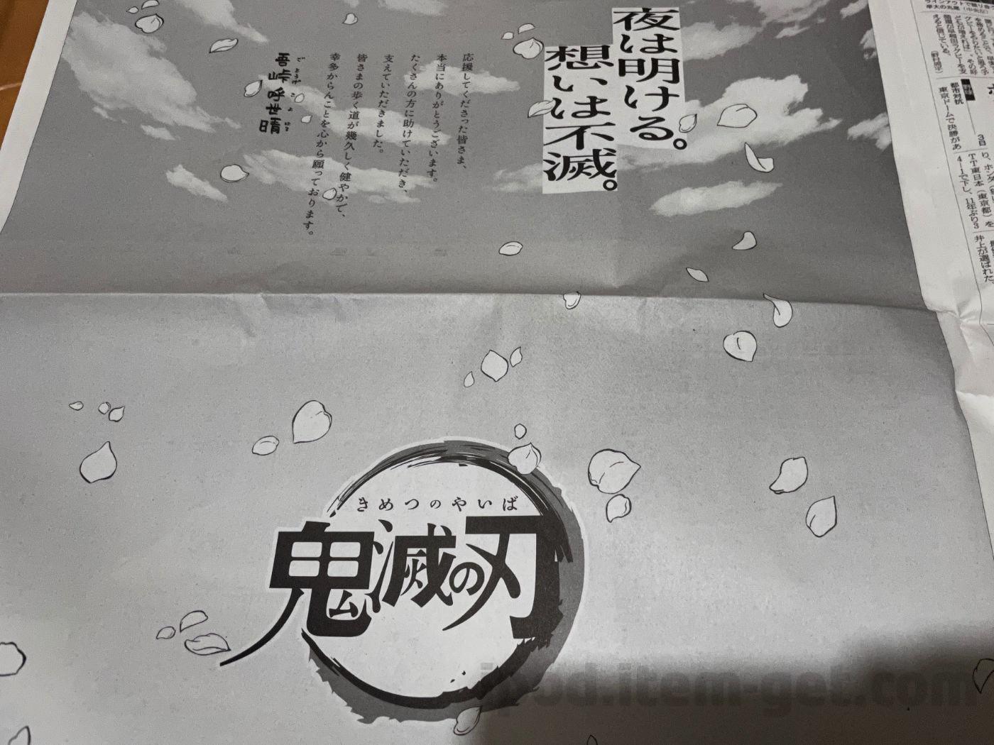 Kimetsu newspaperad 01