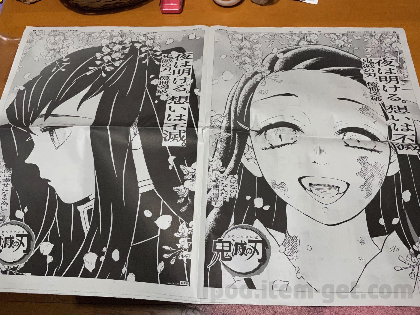 Kimetsu newspaperad 03