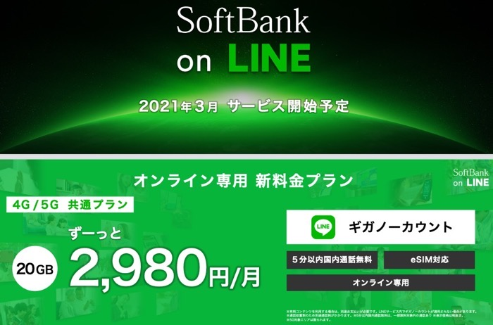 Softbank 201222plans 01