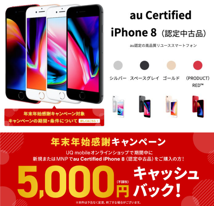 Uq iPhone8 5000yencashback