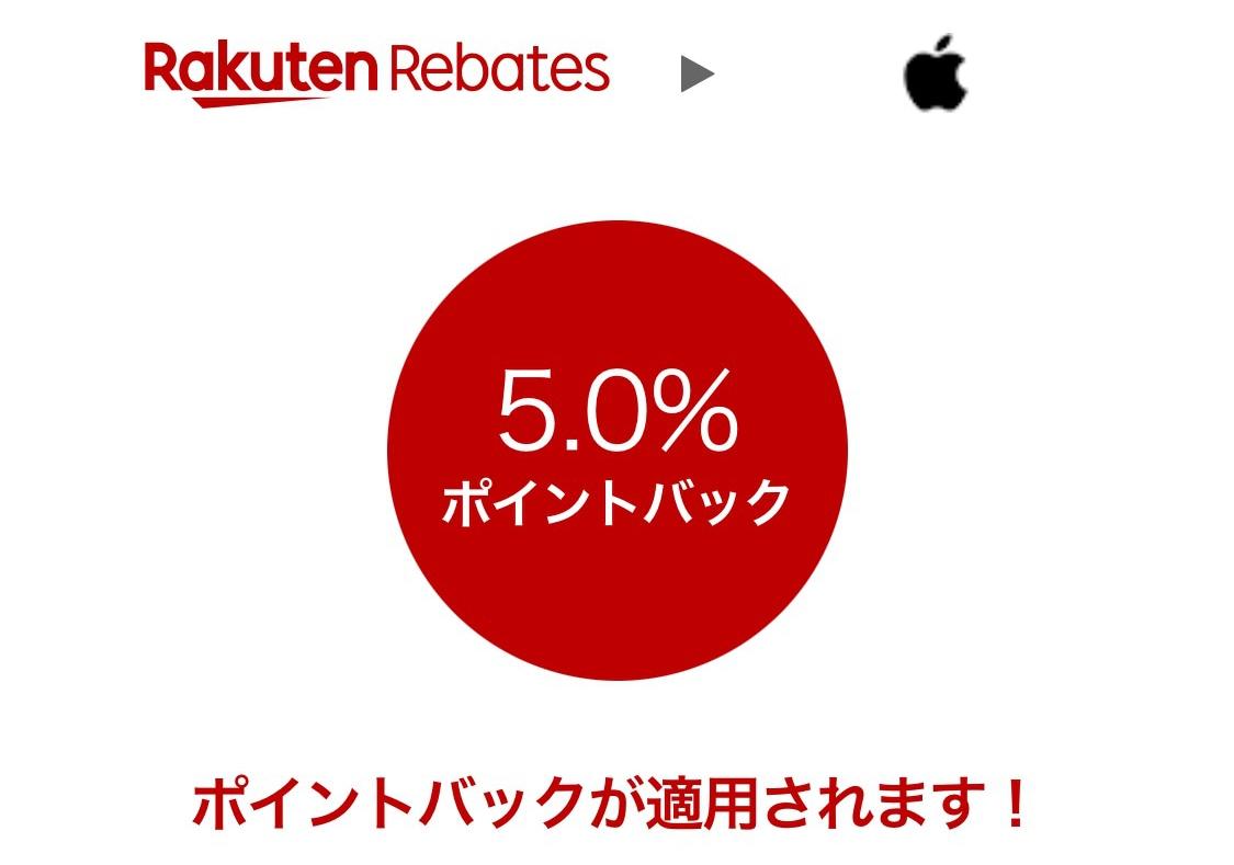 AppleHatsuuri RakutenRebates 01