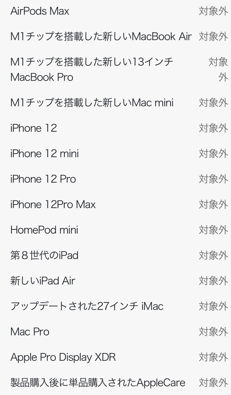 AppleHatsuuri RakutenRebates 02