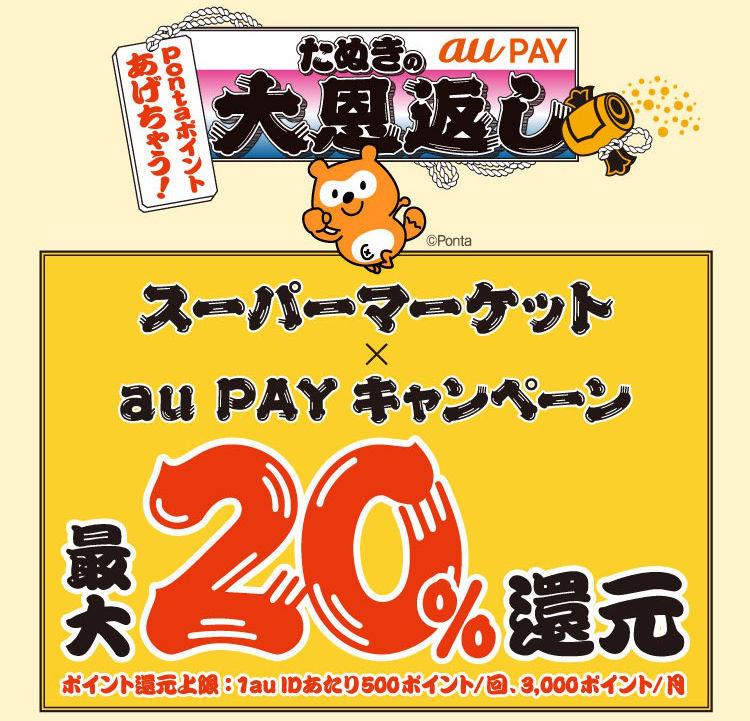 AuPay 20per supermarket 01