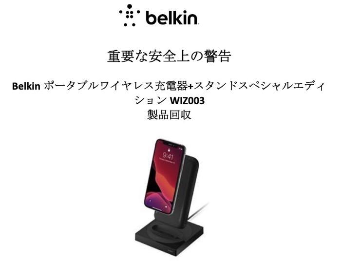 Belkin wiz003 recall