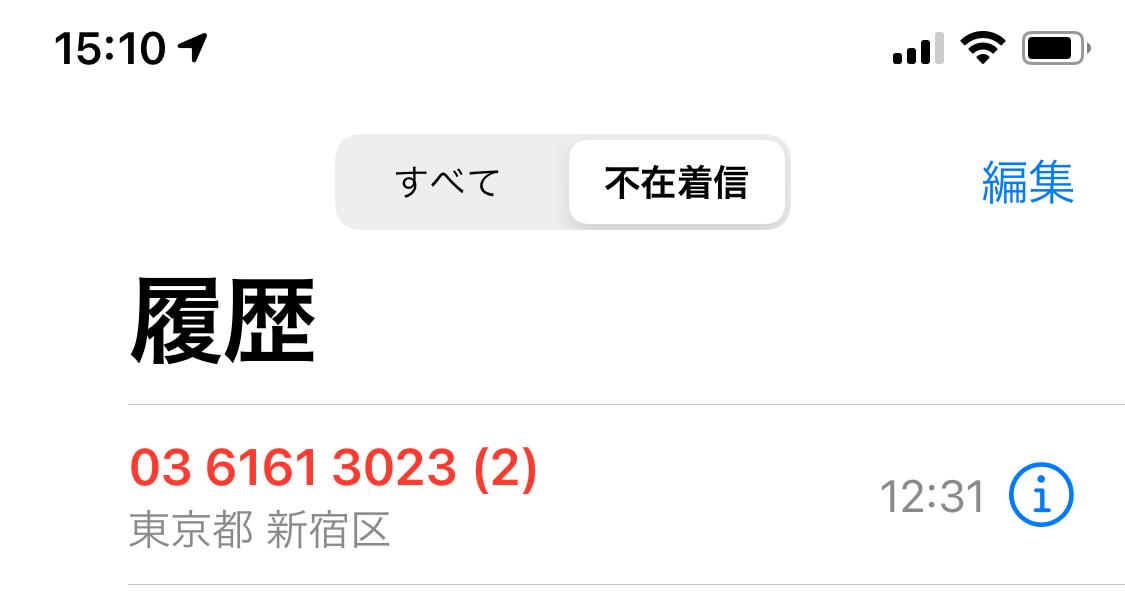 Fuzaichakushin 0361613023 02