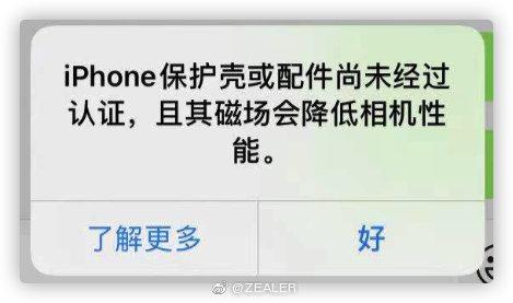 IPhone12 iOS144 magsafemassage 02