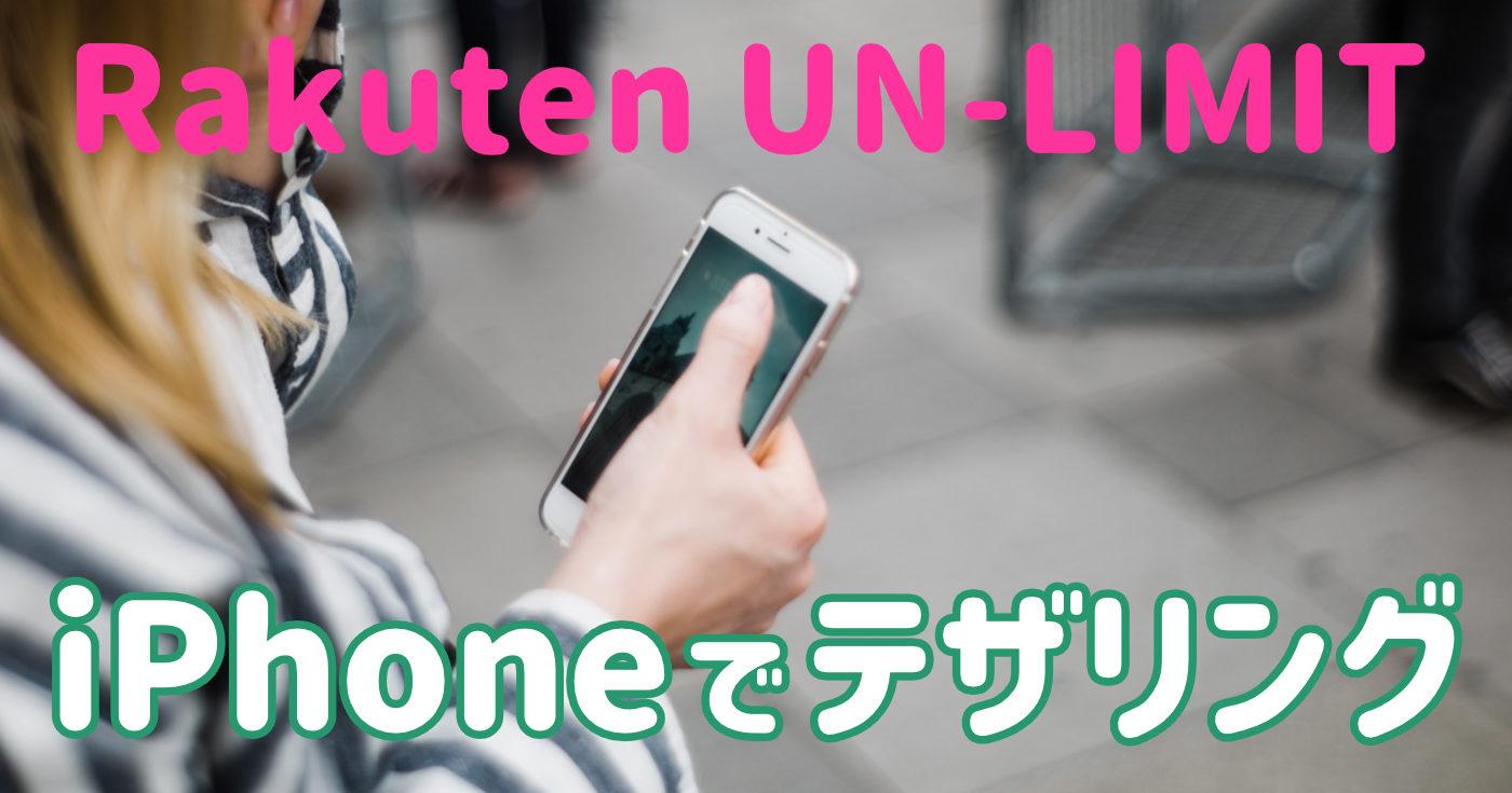 Rakuten tethering oniPhone 06