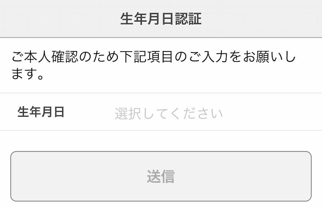 Yodobashi goldcardapp 01