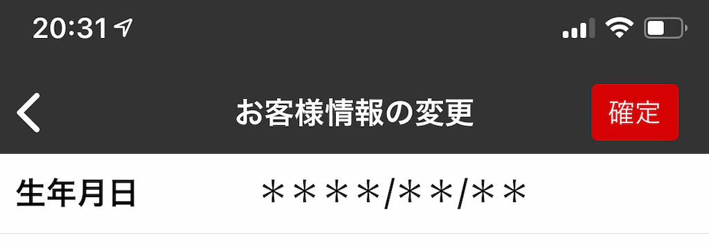 Yodobashi goldcardapp 03