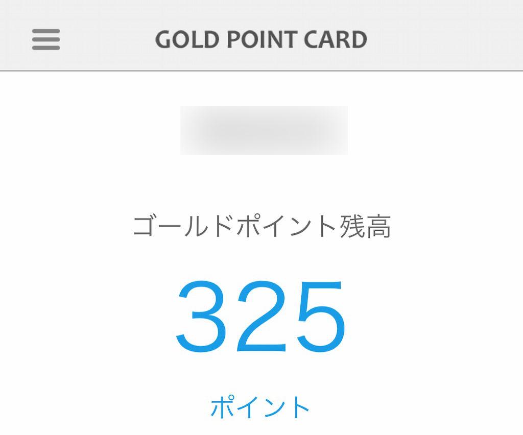 Yodobashi goldcardapp 04