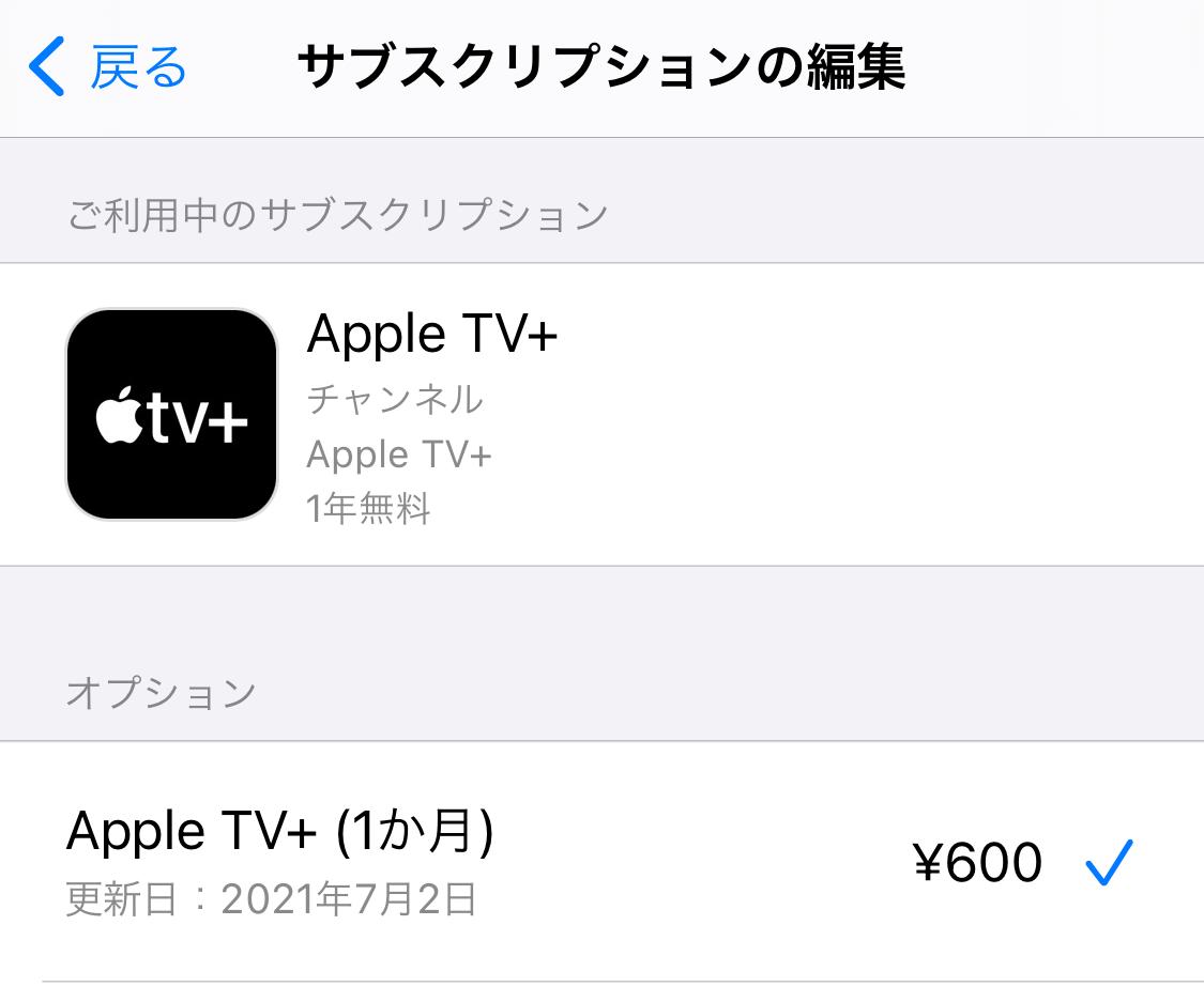 AppleTV muryokikanencho 01