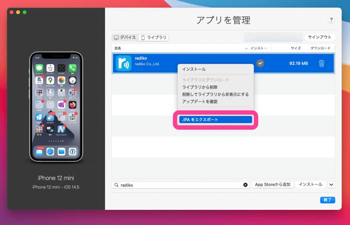 Install iOSApp on M1Mac 01
