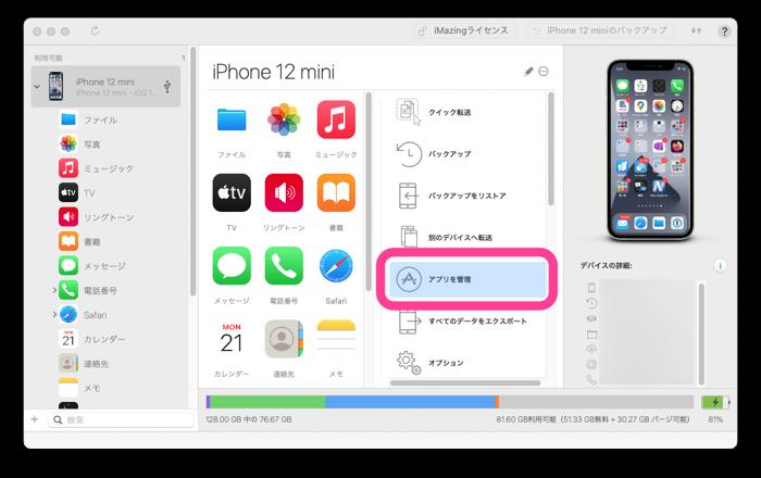 Install iOSApp on M1Mac 03