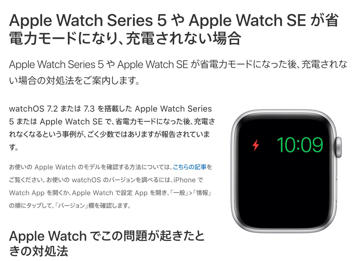 Applewatch chargebugfix