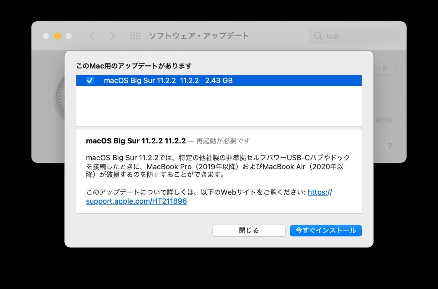 Macosbigsur 1122 update