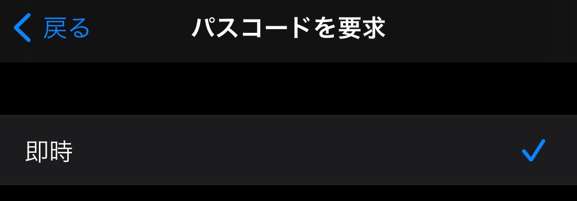 IOS passcode henkou 03
