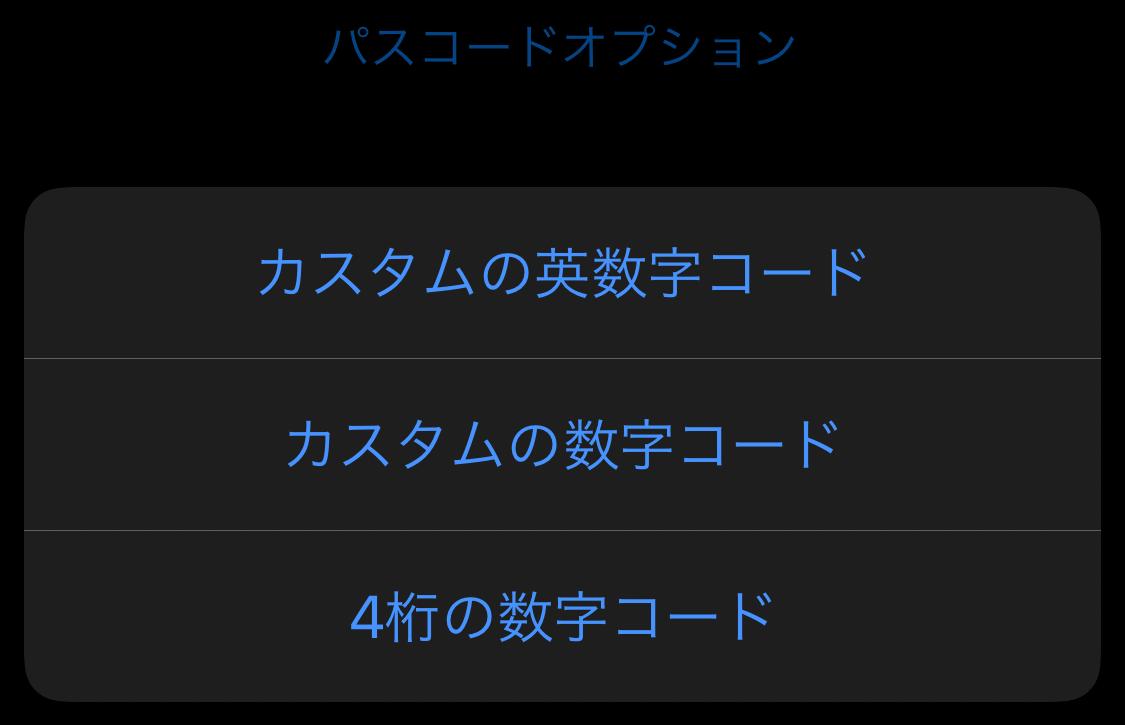 IOS passcode henkou 06