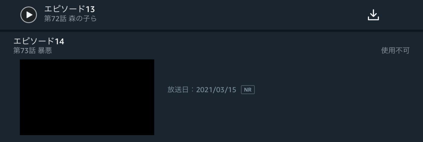 Shingeki final ama