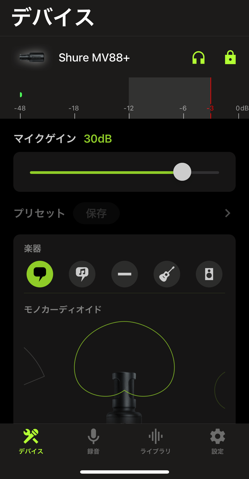 Shure iosapp mv88plus 03