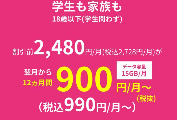 Uqmobile gakuwari 02