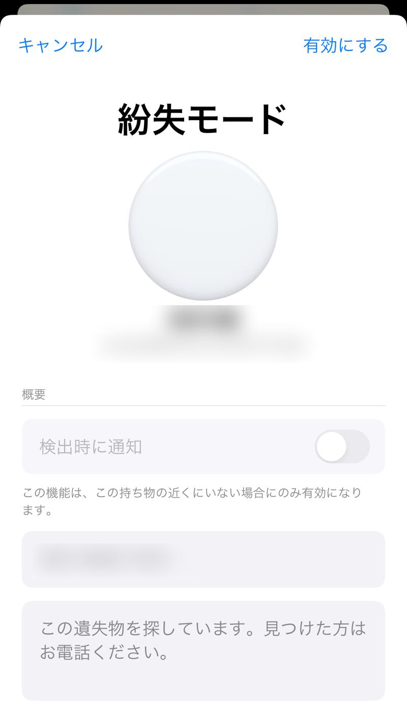 AppleAirTag Review SetUp 12