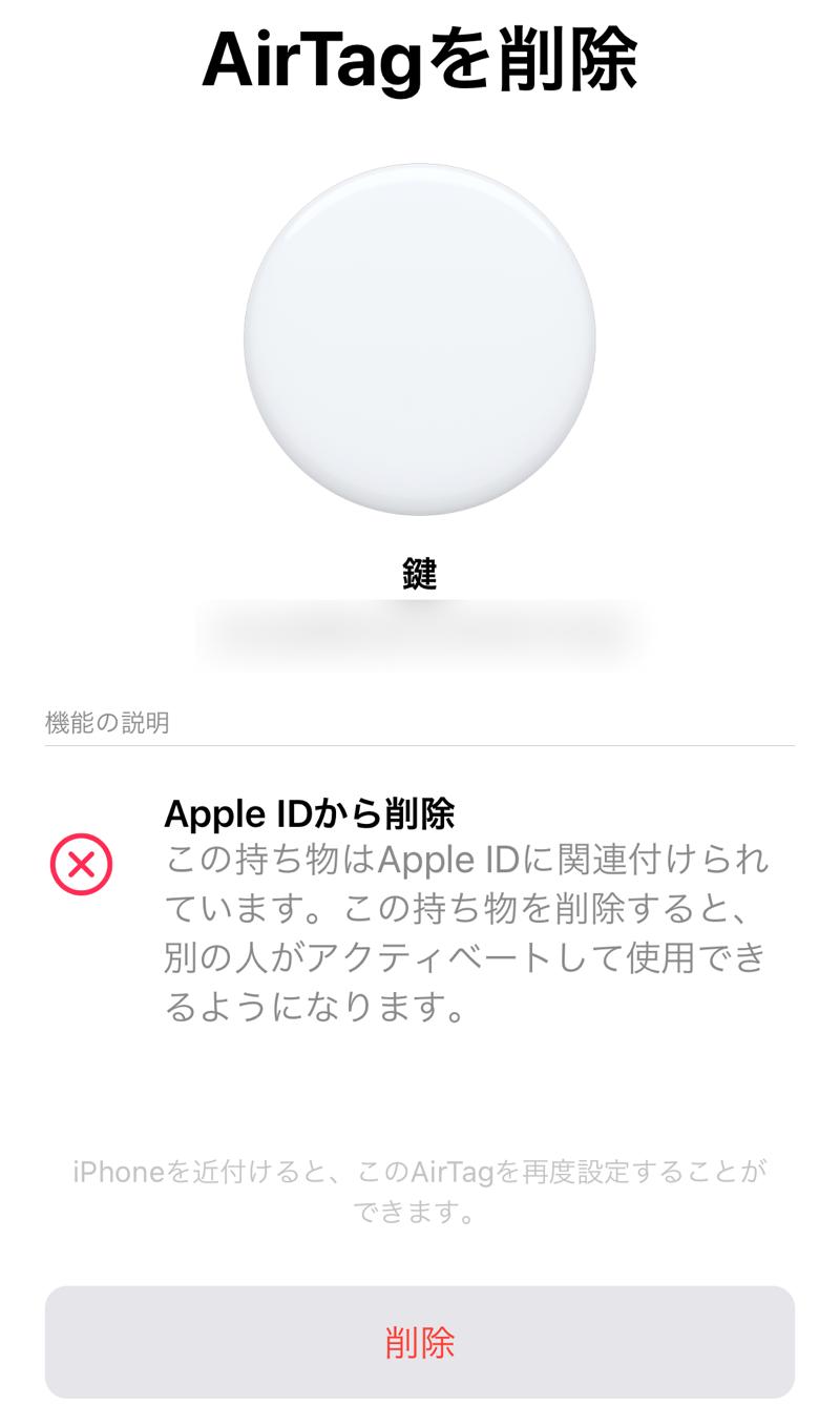 AppleAirTag Review SetUp 13