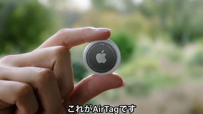 Apple AIrTags 06