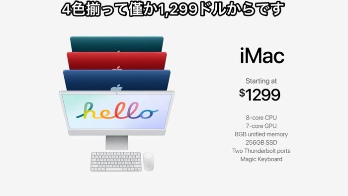 M1iMac2021 12