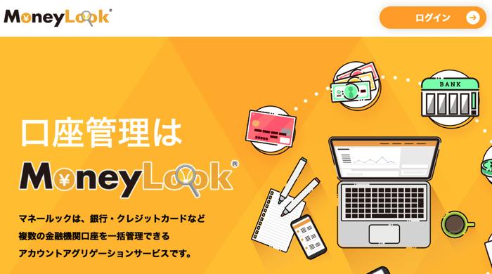 MoneyLook API Sync 03