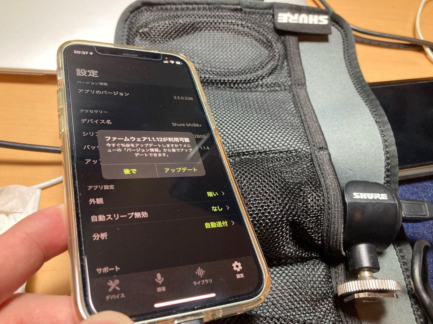 ShureMV88Plus FWUpdate 03