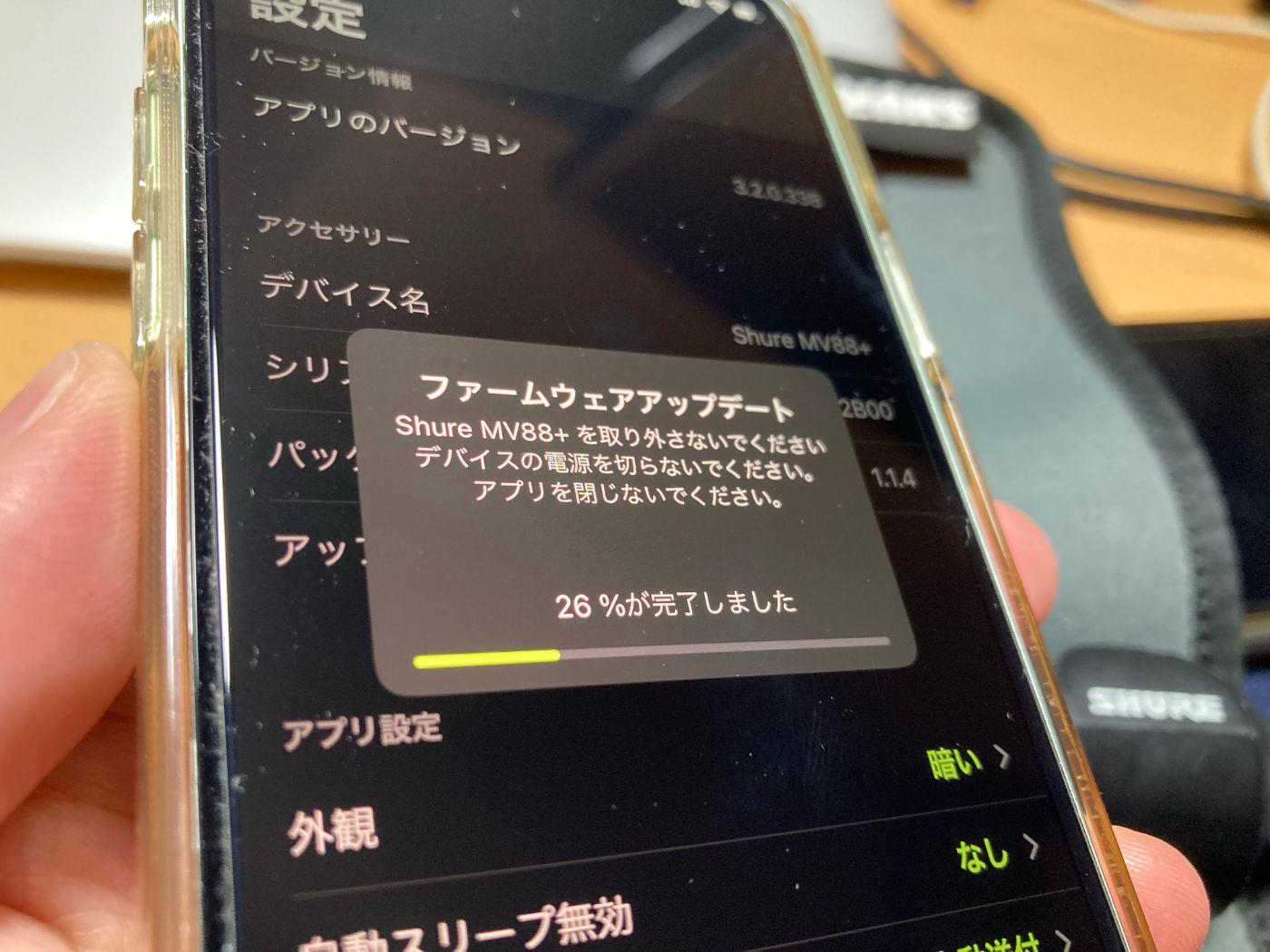 ShureMV88Plus FWUpdate 04