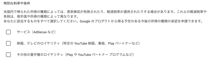 Googlezeimujouhou teisyutsu 06
