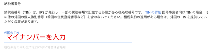 Googlezeimujouhou teisyutsu 09