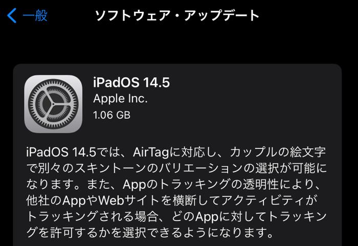 Ios14 5iPados145