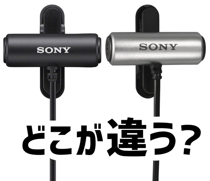Sony mic ECM LV1 CS3 01
