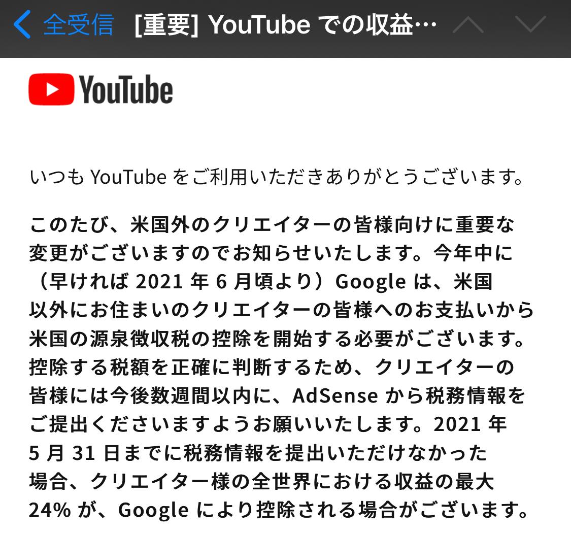 Youtube shueki zeimujouhou 01