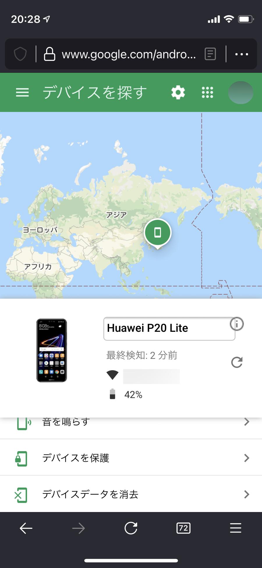 Android sagasu findmyandroid 01