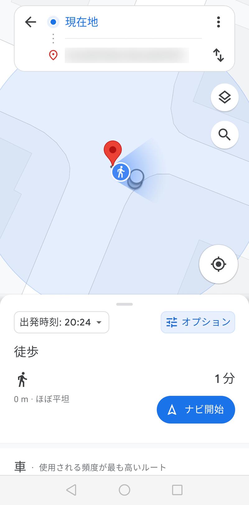 Android sagasu findmyandroid 02