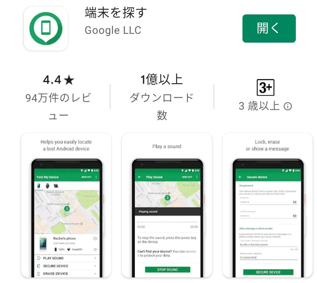 Android sagasu findmyandroid 05