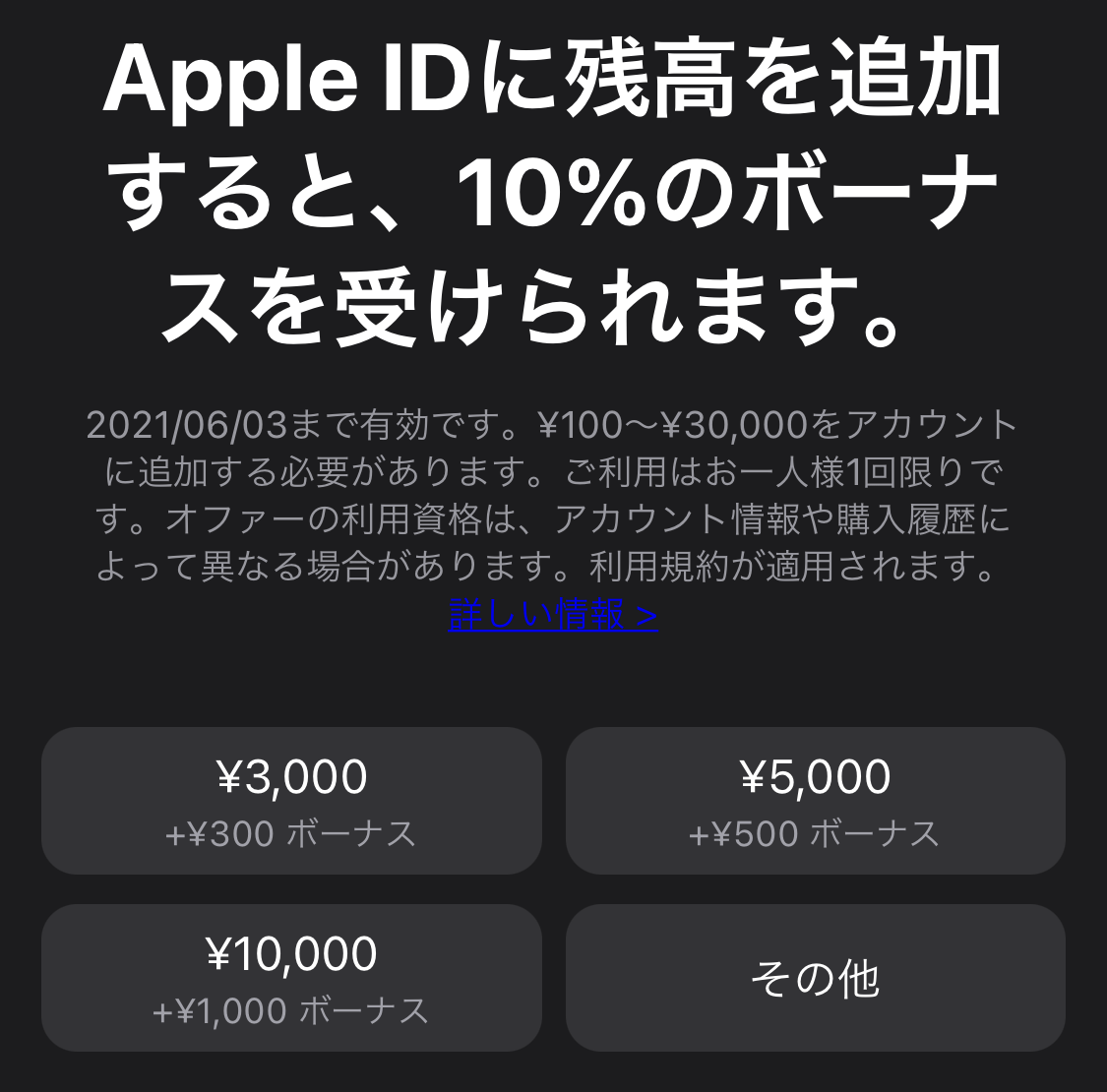 AppleID 10perup 02