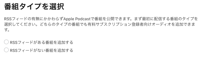 ApplePodcast subsc 02
