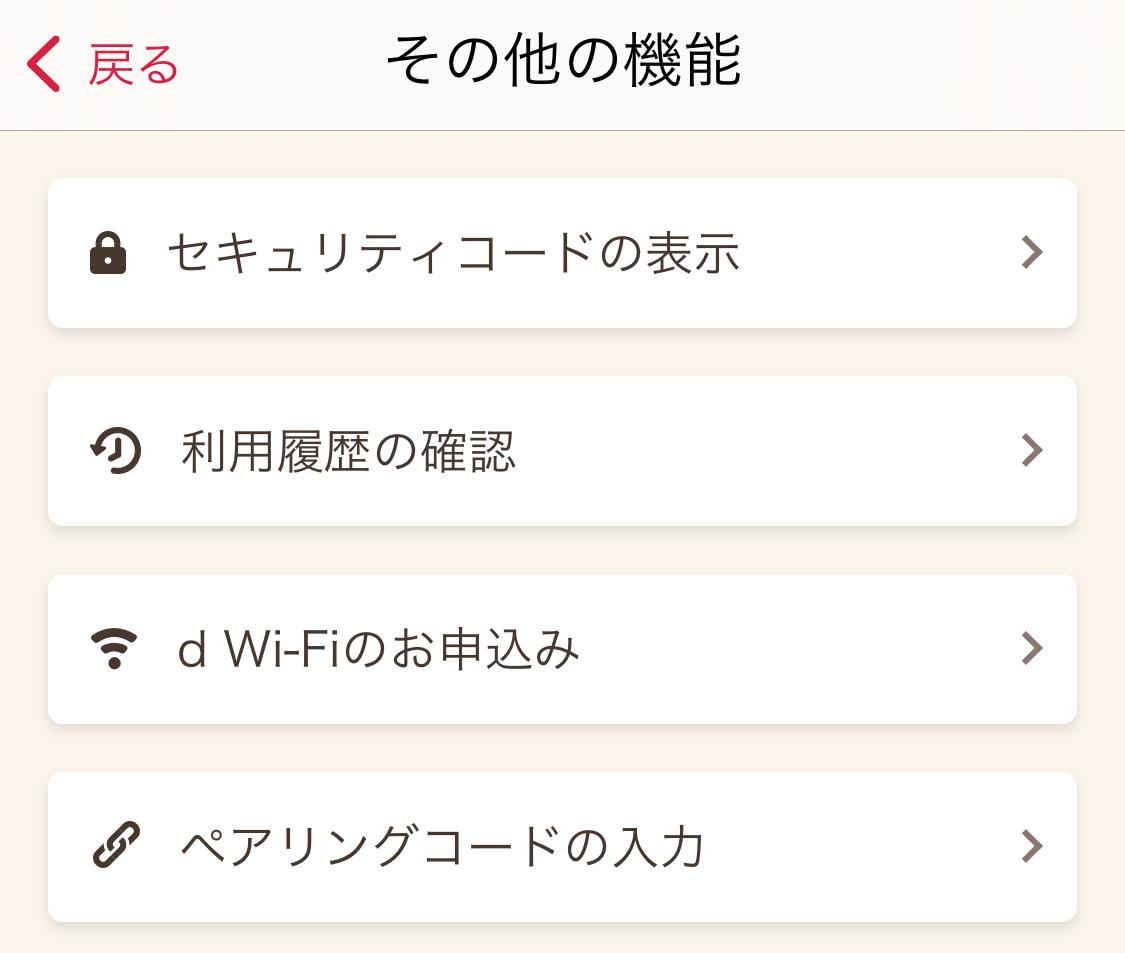 Docomo Wi Fi 02