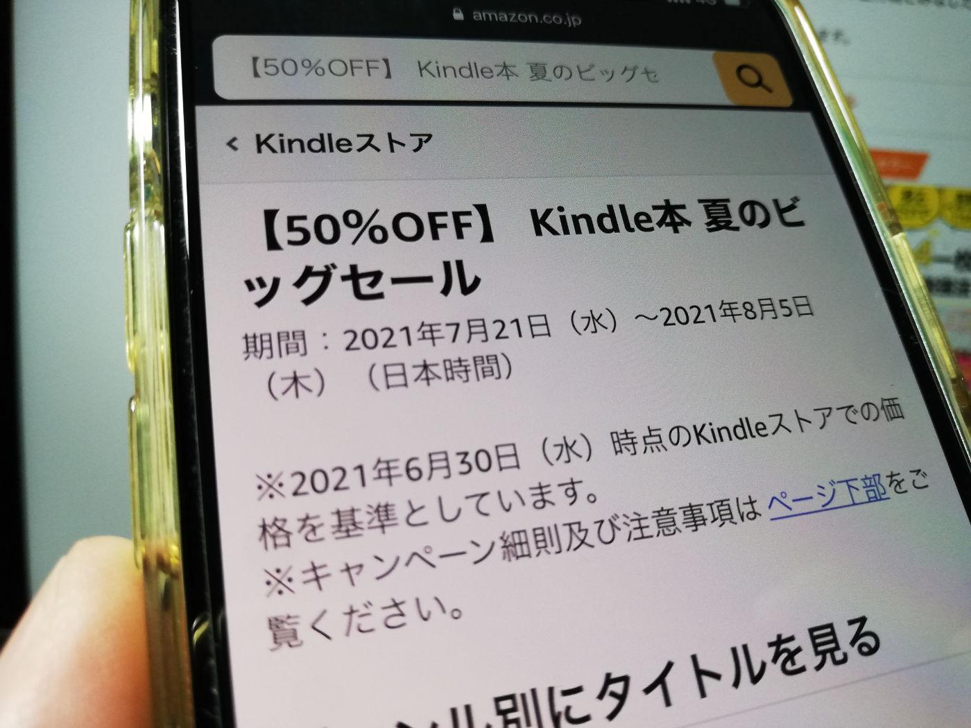 Kindle natsu50peroffsale