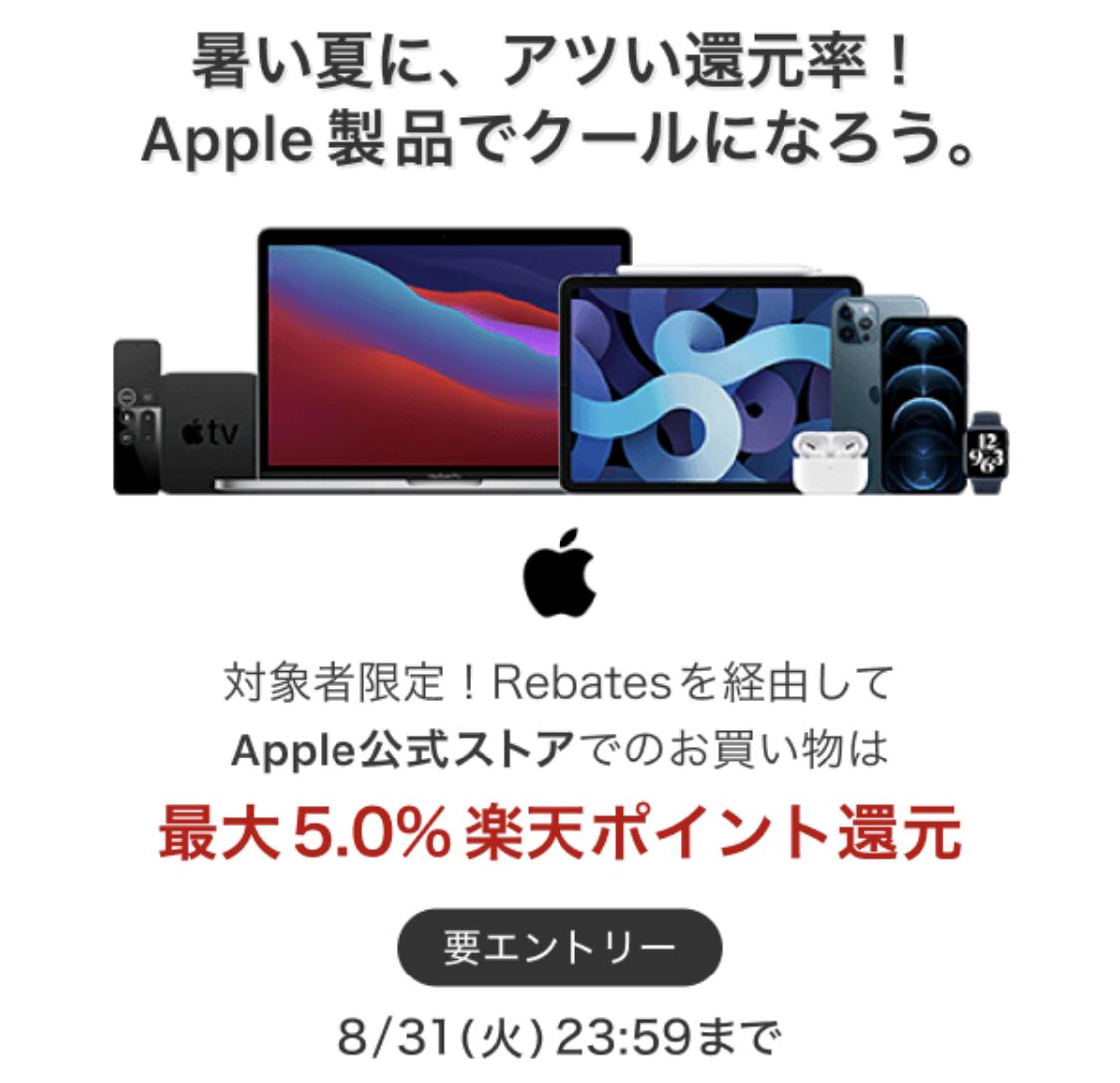 Rakuten AppleStore5Per 02