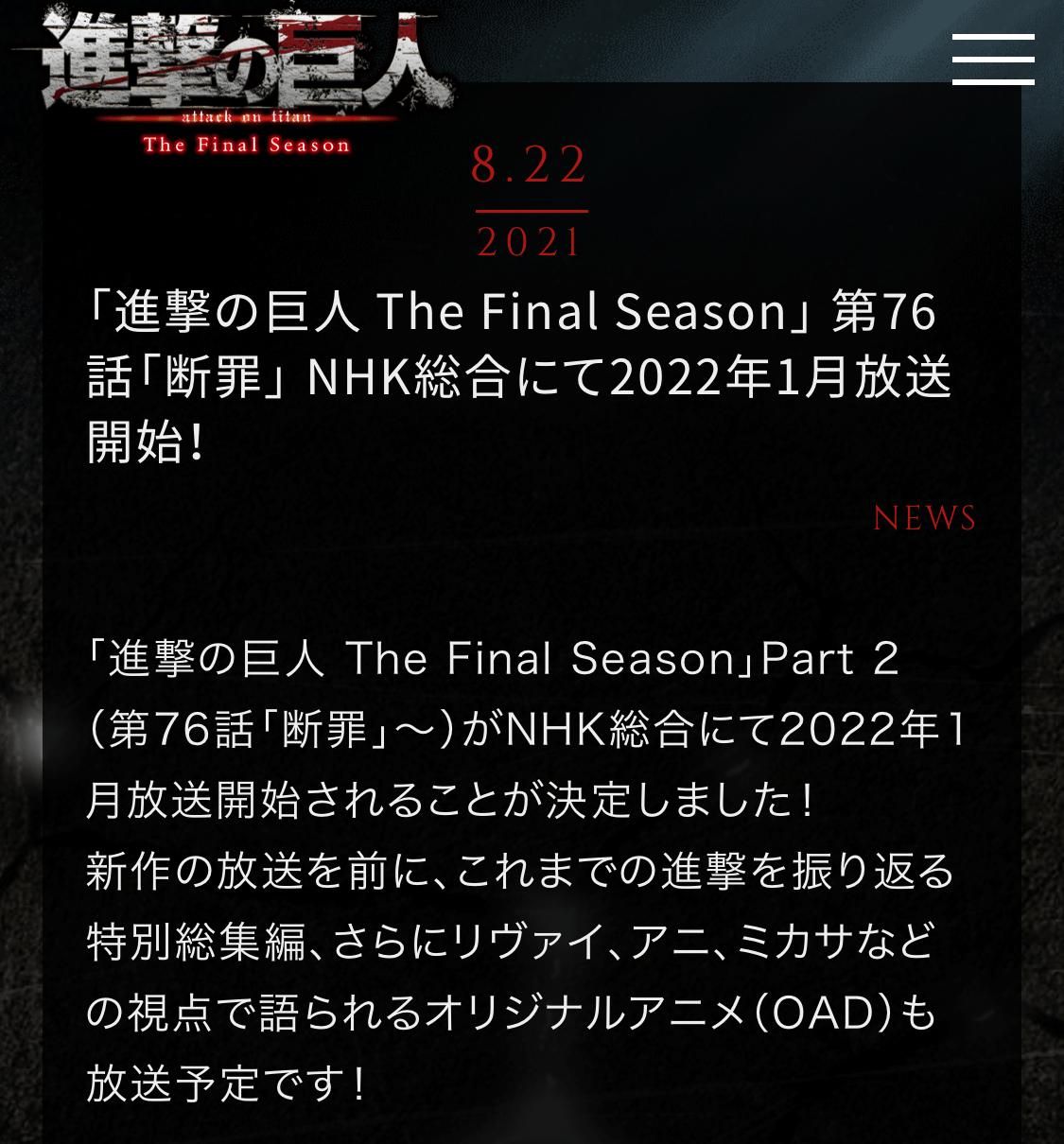Shingekinokyojin finalfinal