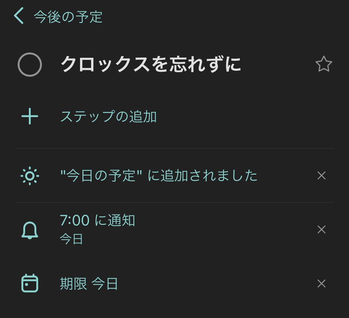 Taskkanri todo settings 01