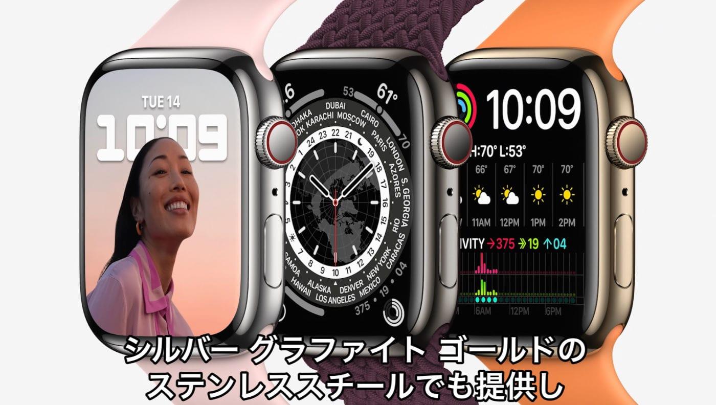 AppleWatchSeries7 AppleEvent 07