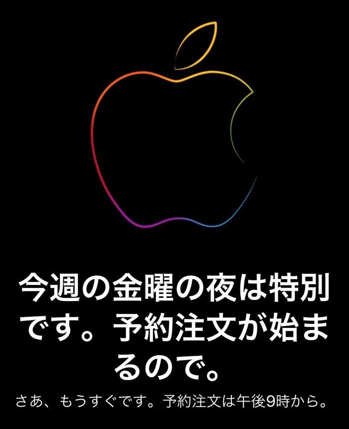 Applestore youreearly
