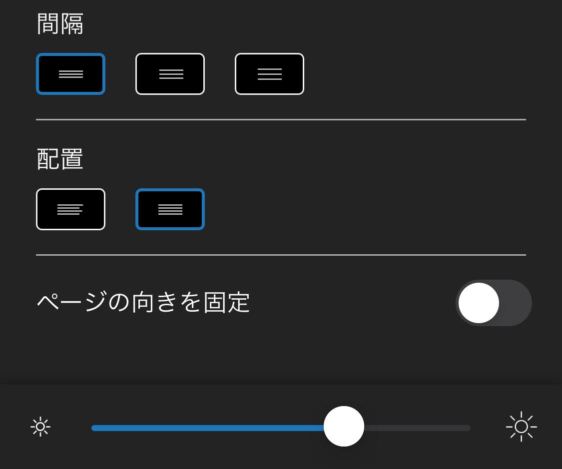 IOS KindleApp Settings 01
