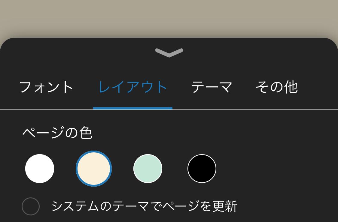 IOS KindleApp Settings 03